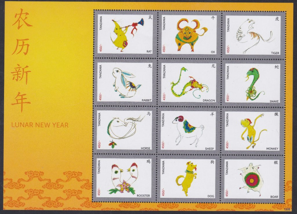 Tanzanian Mint Sheetlet showing all 12 of the animals of the Chinese Lunar New Year Cycle.