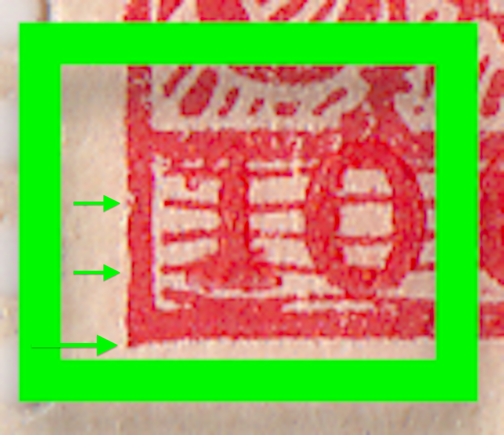 Enlarged PP12 flaw on Mi.318 German postage stamp.