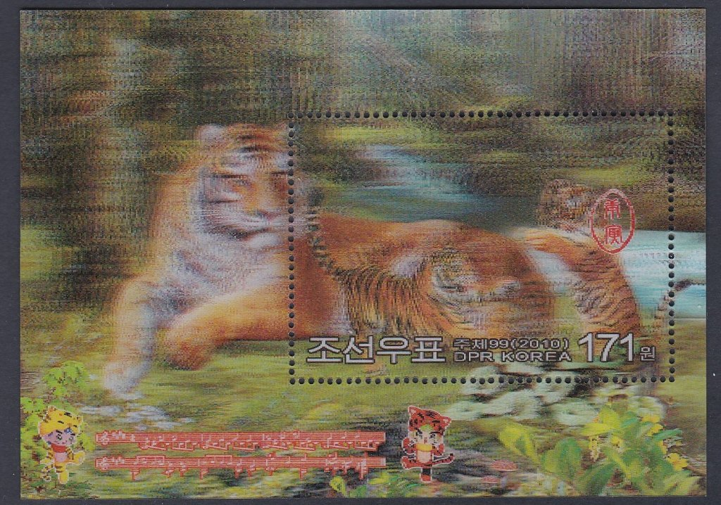 A Beautiful lenticular miniature sheet of a tiger from North Korea.
