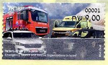 ATM Issue released 19 January honoring Emergency Services in Israel